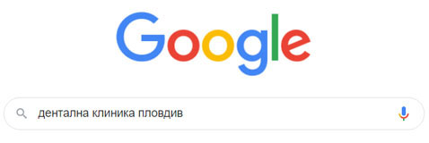 Образец на търсене в Google за дентална клиника в Пловдив